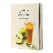 Практическая книга рецептов Sana.
